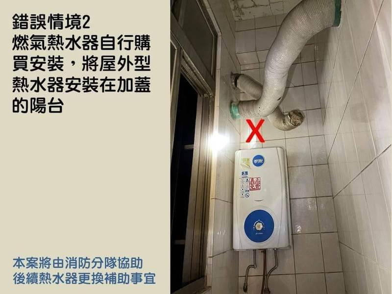 若是熱水器不正卻安裝,可打119由消防局安排「反碳風水師」前往訪視。(記者張軒哲翻攝)