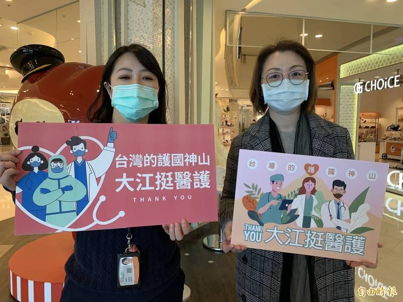 大江購物中心強調挺醫護,全力配合政府防疫。(記者李容萍攝)