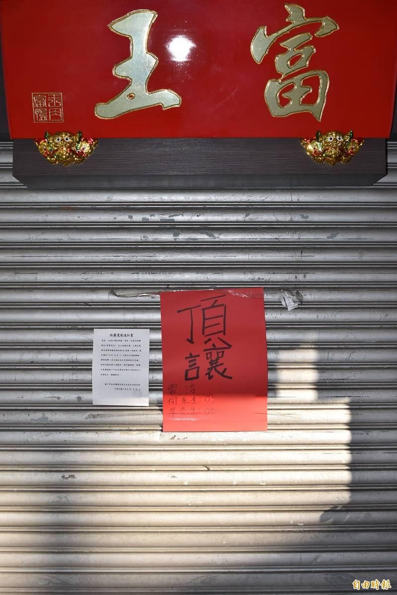 富王鴨肉專門店貼出頂讓公告。(記者張瑞楨攝)