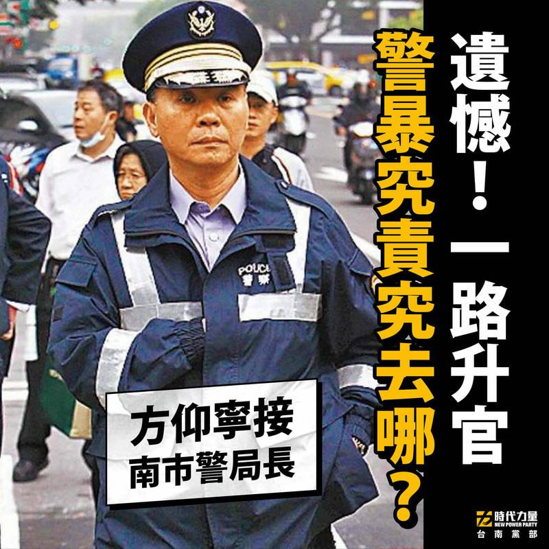 警政署今天發布方仰寧確定接任台南市警察局長,對此時代力量台南黨部發表聲明表示,遺憾!(記者王姝琇翻攝)
