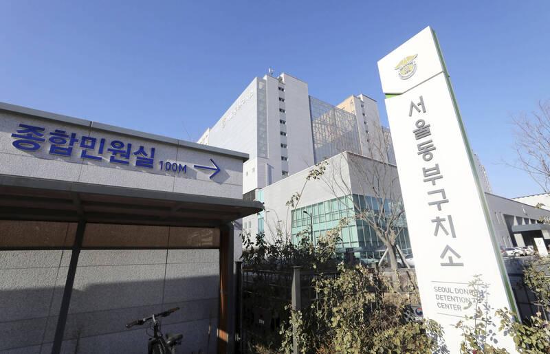 武漢肺炎》看守所爆群聚感染 南韓明提前假釋900多囚