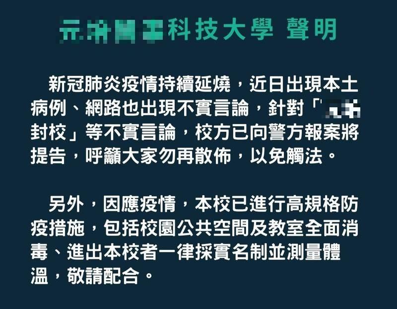 染疫護理師進修科大發聲明:並未封校 網路散播謠言已報警