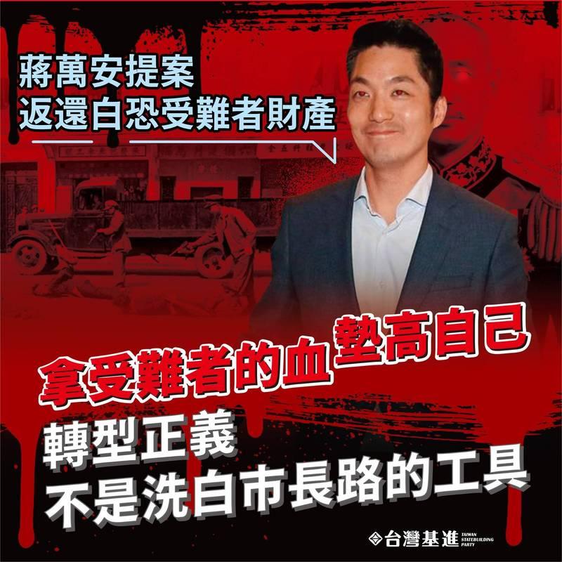 台灣基進評論蔣萬安提案修正「戒嚴時期人民受損權利回復條例」是為政治考量。(翻攝台灣基進粉專)