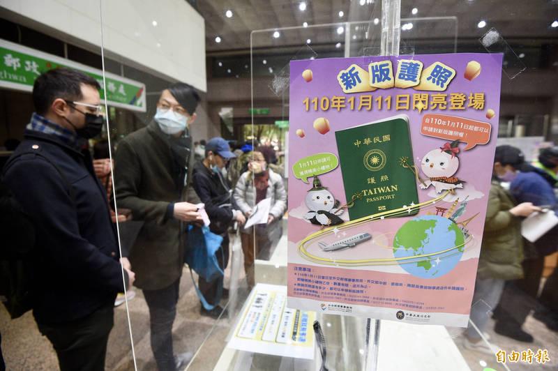 外交部領事事務局1月11日發行新版護照,放大「TAIWAN」字樣,不少民眾一早就前來申辦。 (資料照)
