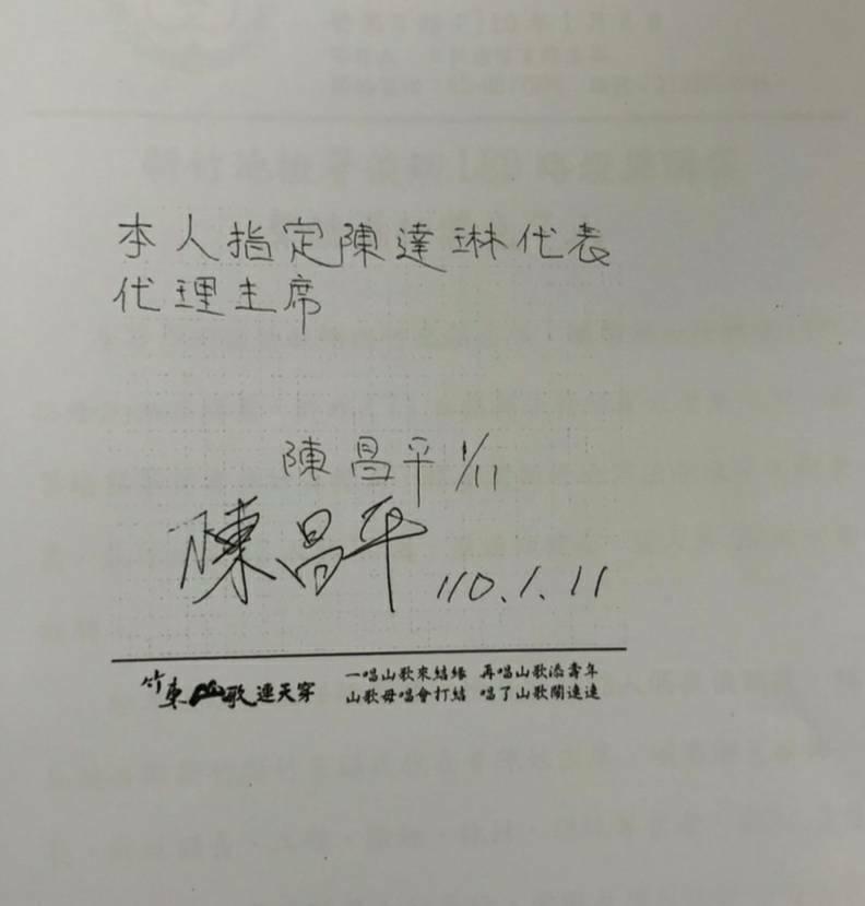 新竹縣竹東鎮民代表會主席陳昌平遭羈押禁見於新竹看守所,竟還能下條子指定代理主席,行徑相當離譜。(范國威提供)