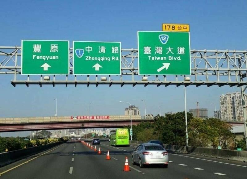 中山高台中都會區交流道出口標誌調整,將由「地名」改為「路名」。(記者張軒哲翻攝)