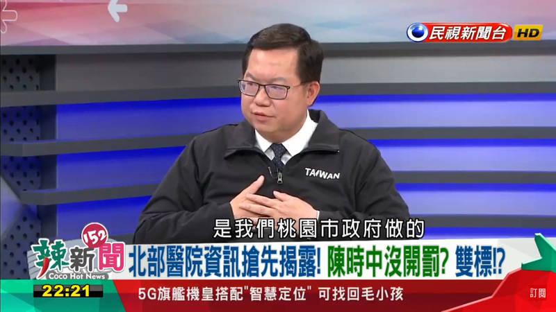 對於是否接閣揆、選總統?桃園市長鄭文燦幽默地說,「大家不必急著幫我找工作」。(擷取民視新聞)
