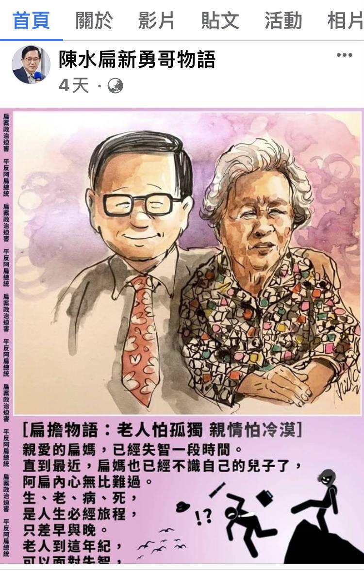 4天前阿扁也在臉書貼文說起扁媽。(取自臉書)