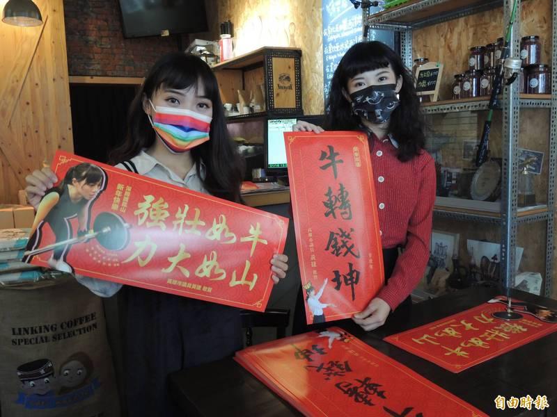 黃捷、黃蓉姊妹今舉辦春聯簽名會。(記者王榮祥攝)