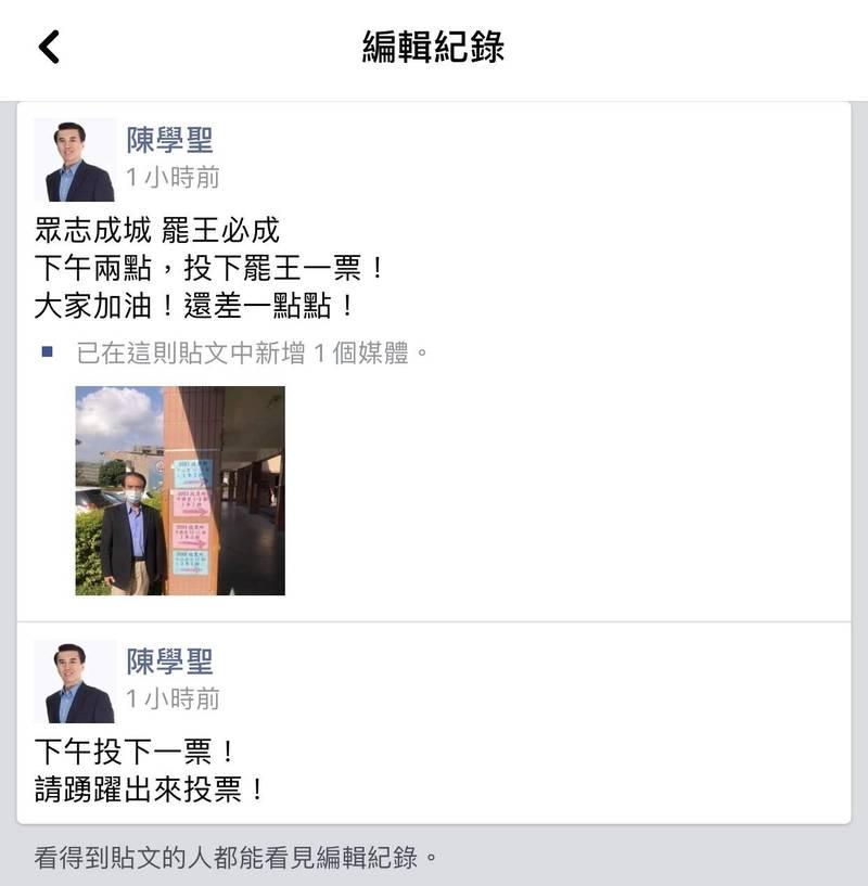 陳學聖在臉書發文宣傳罷王又緊急修改,仍留下編輯紀錄。(圖擷取自陳學聖臉書)