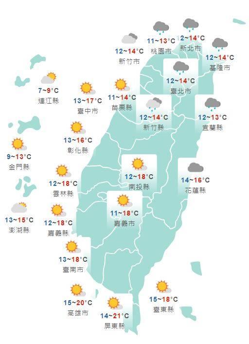 溫度方面,今晚至明晨西半部及宜蘭地區低溫10至12度,花東13、14度。高溫部份,北台灣明天高溫15度左右,中部18度,花東約16、17度,南部也回到21度左右。(圖擷取自中央氣象局)