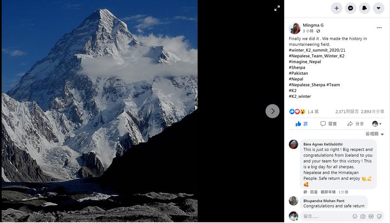 傳奇登山家雪巴興奮得在臉書上分享他們攻頂K2的消息。(圖擷自Mingma G臉書)