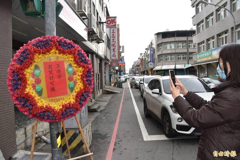 王浩宇服務處收到恭喜花圈 罷王總部貪食蛇車隊謝票
