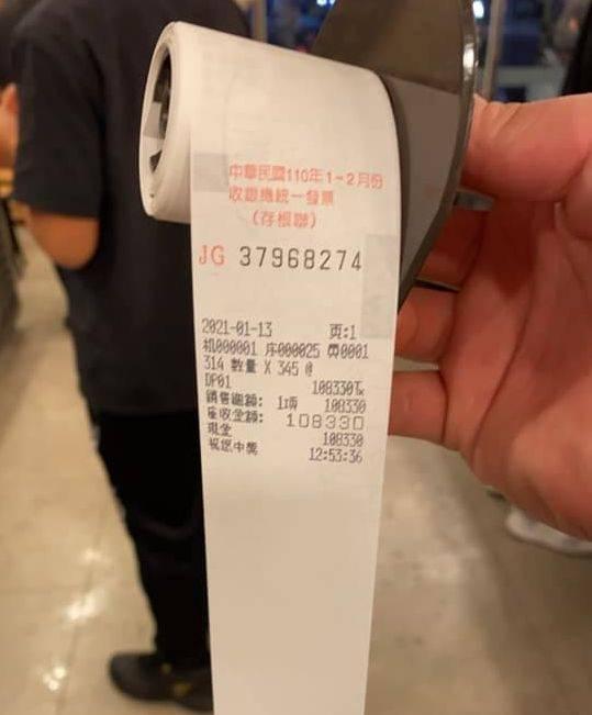 台中大里一家鐵板燒,一頓鐵板燒誤開出「108333元」的發票,業者緊急發文希望拿到的消費者把發票拿回來。(記者陳建志翻攝臉書「大里人聊天室」)