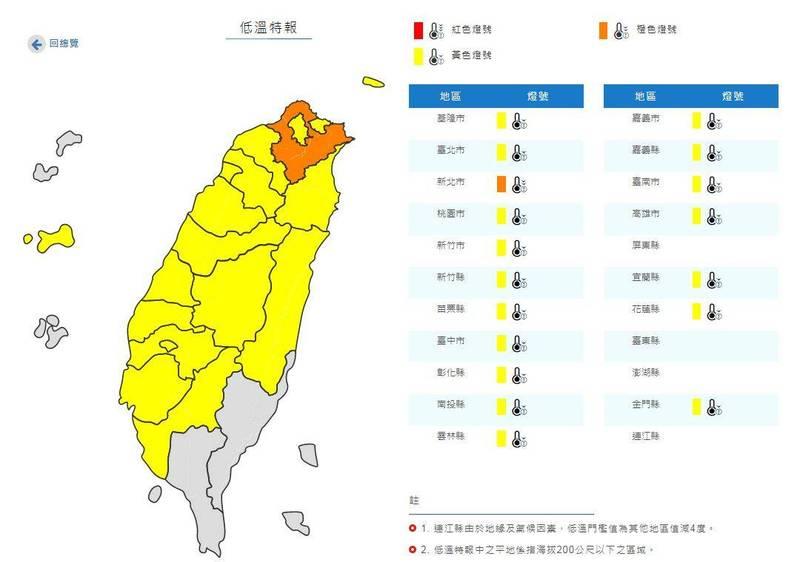 氣象局發布18縣市低溫特報。(圖擷取自中央氣象局)