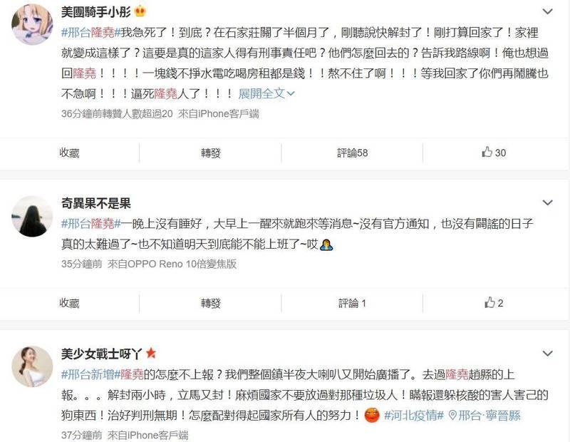 中國網友紛紛氣憤表示,「我急死了!在石家莊關了半個月了,剛聽說快解封了,剛打算回家了,家裡就變成這樣了!」(圖擷取自微博)