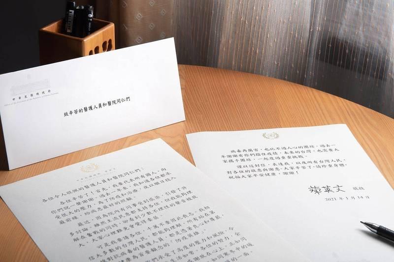 總統蔡英文今於臉書分享,幾天前,她寫了封信給出現醫生確診案例的醫院,謝謝醫院全體同仁的辛苦和勇敢。(圖擷取自蔡英文臉書)