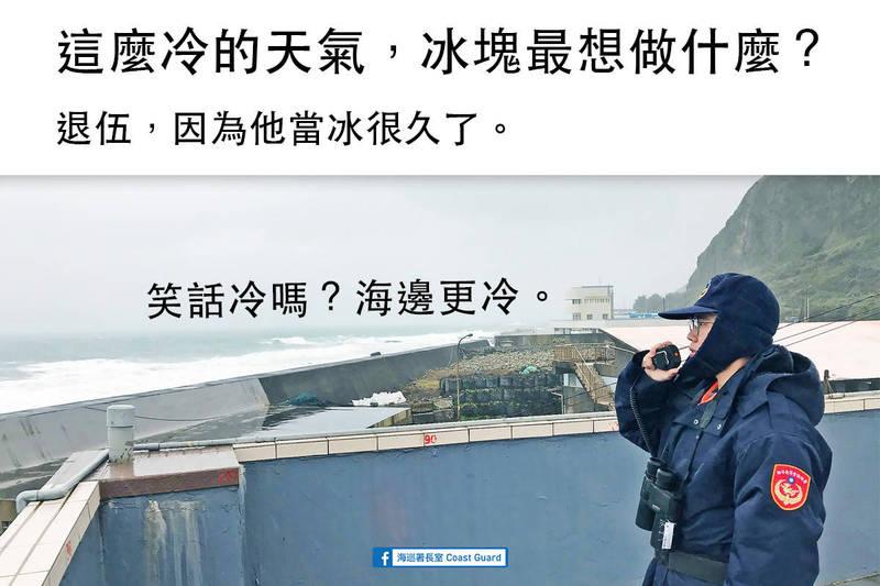 海巡署再推出冷笑話級第二彈,嚴選18個冷笑話,強調「這種天氣不能只有海巡被冷到」。(圖擷自臉書「海巡署長室 Coast Guard」)