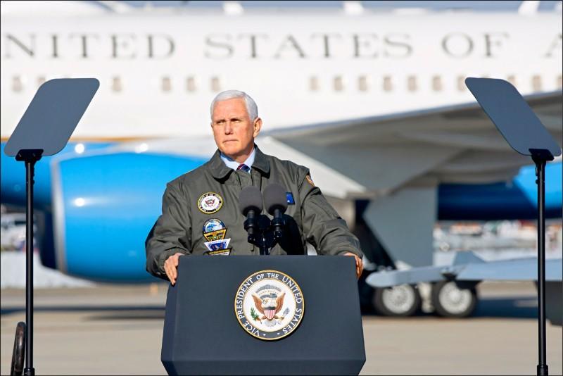 美國副總統彭斯十六日在加州勒摩爾海軍航空站發表談話,呼籲準總統拜登務必對中國保持警戒,並延續川普政府的抗中路線。(路透)