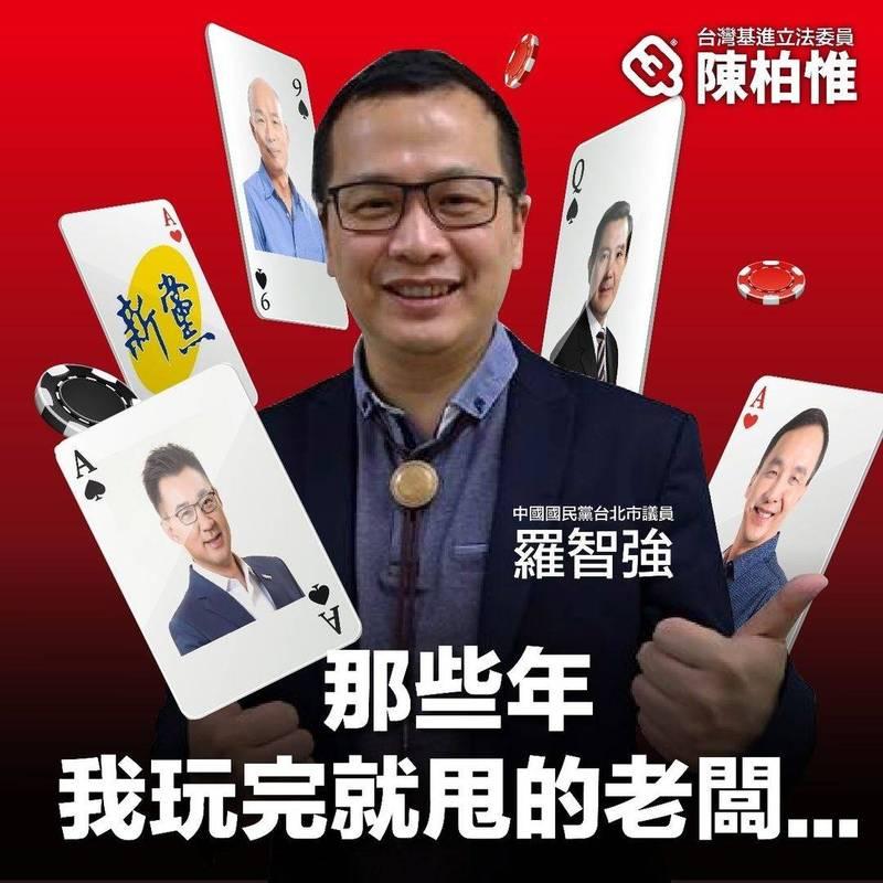 立委陳柏惟透過臉書大酸台北市議員羅智強。(擷取自臉書)