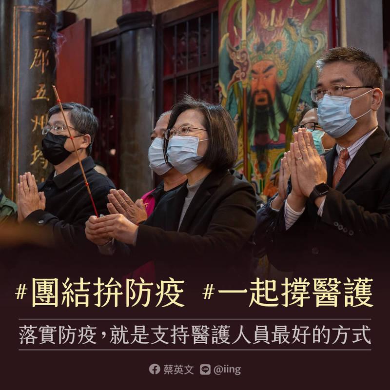 總統蔡英文表示,台灣整體的疫情都在穩定掌控中,請全國人民不要驚慌。(圖擷取自蔡英文臉書)