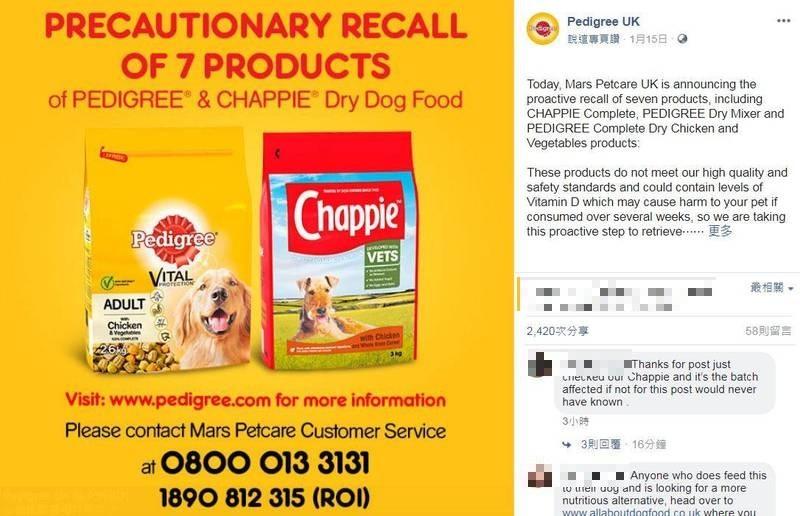 英國寶路及Chappie於15日緊急發出公告,要召回7種寵物犬食品。(圖取自Pedigree UK臉書)