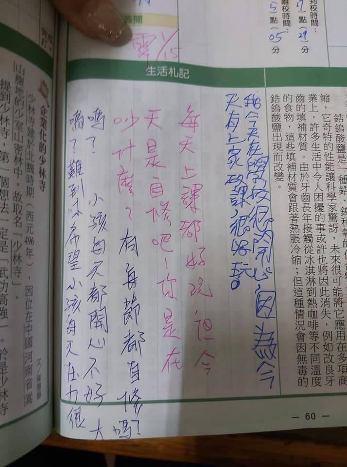 家長不滿孩子的小日記(右)被老師嗆聲(中),提筆也回嗆老師(左)。(圖取自爆廢公社)