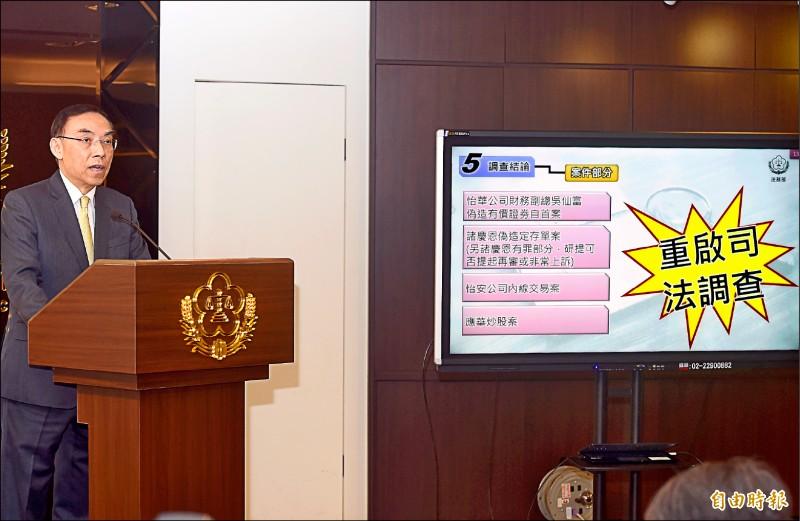 法務部長蔡清祥18日召開記者會,說明「翁茂鍾案涉及檢調人員部分之法務部行政調查報告」。(記者簡榮豐攝)