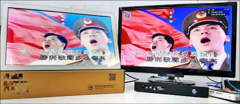 中國雲端伴唱機有專門的「軍旅歌曲」選項,MV還可以看到穿著中國軍服的解放軍高唱「歌唱祖國」。(立委陳亭妃辦公室提供)