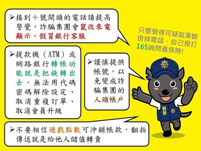 詐團會竄改來電顯示,警方提醒切勿輕信上當。(記者姚岳宏翻攝)