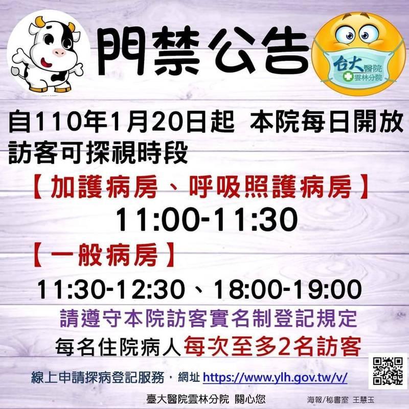 台大雲林分院今天下午在官網公告門禁調整時間。(記者黃淑莉翻攝)
