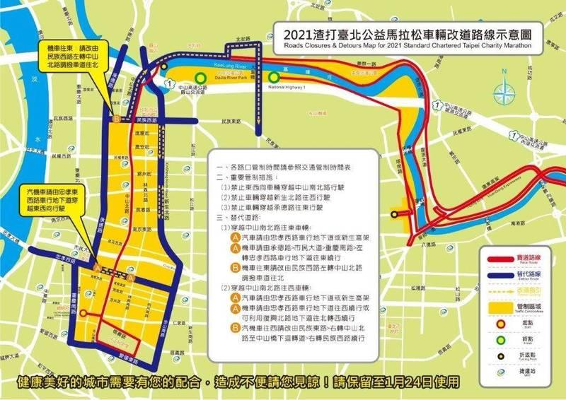 台北渣打馬拉松原定24日上午舉行,交通管制橫跨5個行政區,不過,今晚台北市體育局確定活動取消。(圖由台北市交通警察大隊提供)