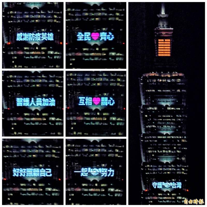台北101今晚點燈感謝醫護辛勞。(記者鹿俊為攝)