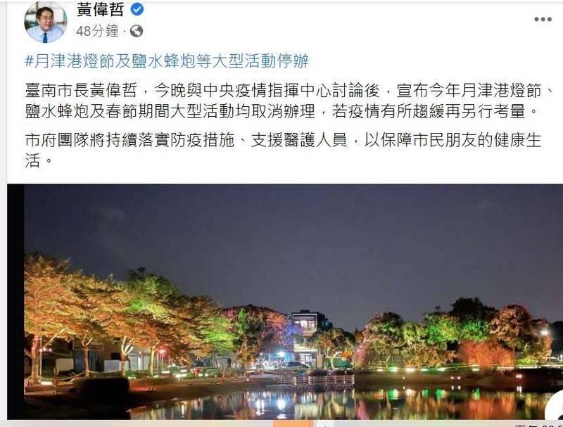 黃偉哲今晚臨時宣布 台南鹽水蜂炮停辦