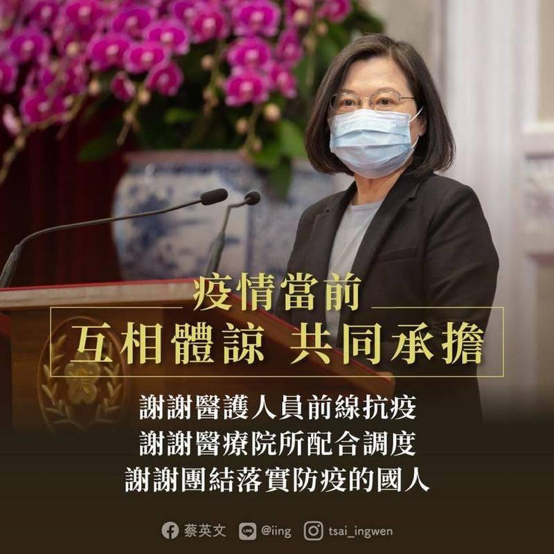 國內醫院傳出群聚感染,蔡英文總統呼籲國人共同承擔,並感謝醫護人員配合抗疫。(圖擷取自蔡英文Tsai Ing-wen臉書)