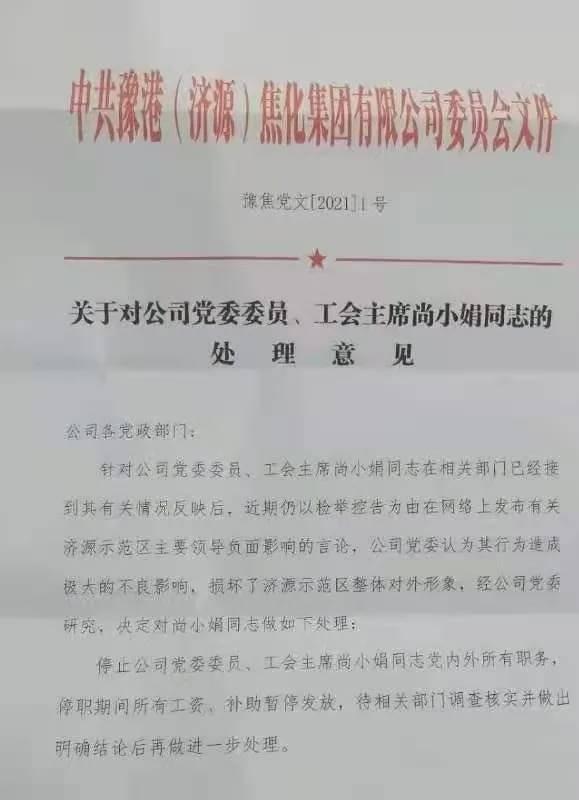 河南省濟源市政府秘書長妻子被指日前實名舉報市委書記當眾掌摑侮辱丈夫,引起譁然,今天網傳一份公司公文,指她因此遭上級報復。(圖擷取自微博)