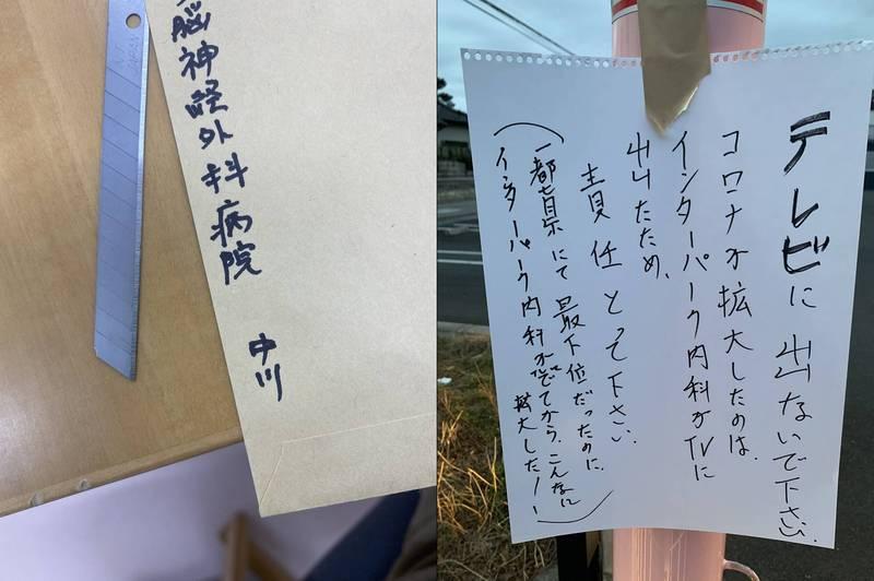 日本栃木縣呼吸道專科醫院院長倉持仁收到的恐嚇信。(翻攝倉持仁twitter)