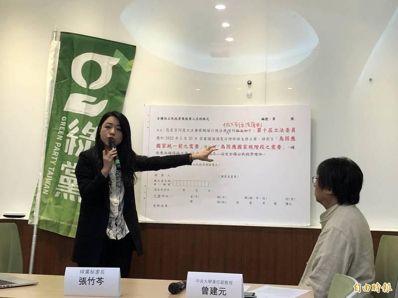 綠黨今在立院召開「公投補正記者會」。(記者陳昀攝)