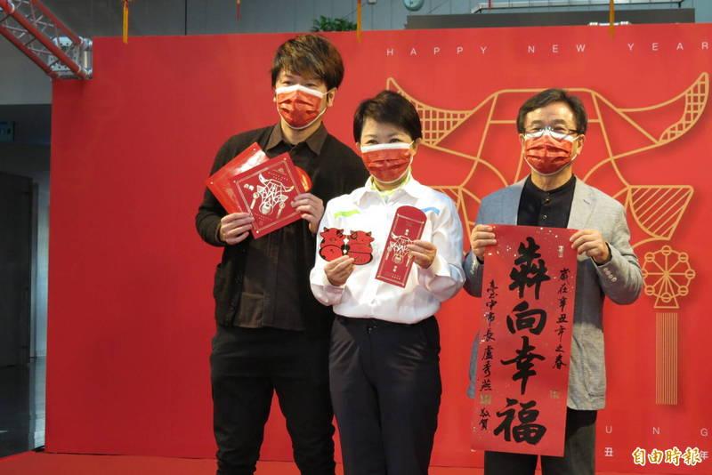 市長盧秀燕宣佈今年市府的賀聯有二款,為「犇向幸福」及創意賀聯(記者蘇金鳳攝)