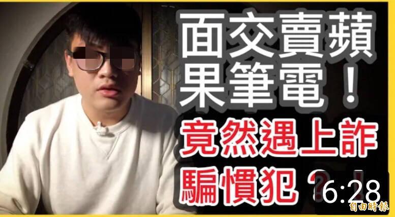 郭姓男子偽造滙款單假購物真詐騙,逾70人受害連網紅直播主也受騙。(網路擷圖)