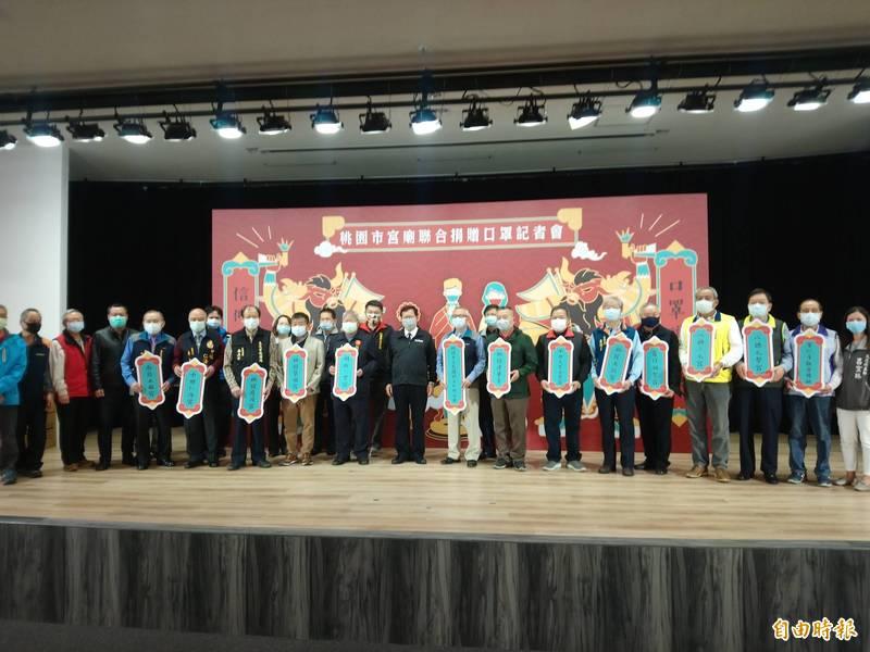 桃園市長鄭文燦與捐贈口罩的宮廟負責人合影。(記者謝武雄攝)