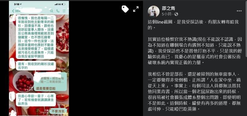 金融法制暨犯罪防制中心董事長邵之雋憂心出現「獵巫式公審」。(翻攝自臉書)