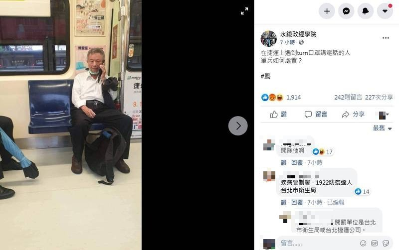 有臉書粉專今晨分享一張照片,為楊志良搭捷運時拿下口罩講電話的畫面,引發網友砲轟「我若是他的上司一定開除!」、「連搭捷運的SOP都不會」。(圖擷自臉書)