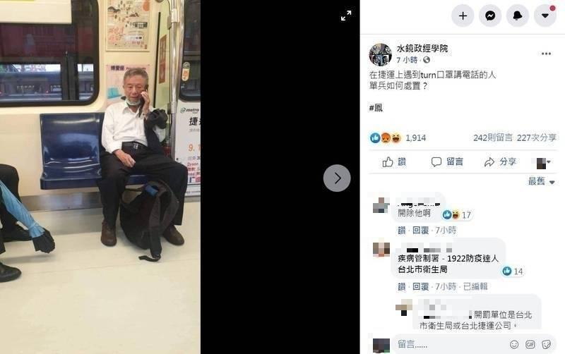有臉書粉專今晨分享一張照片,圖中楊志良搭捷運,卻拿下口罩講電話。(圖擷自臉書)