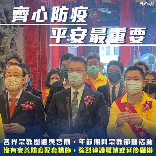 內政部長徐國勇今天表示,宗教團體若要辦理節慶活動,務必遵守防疫指引,做好活動評估、落實防疫措施。(圖擷取自徐國勇臉書)
