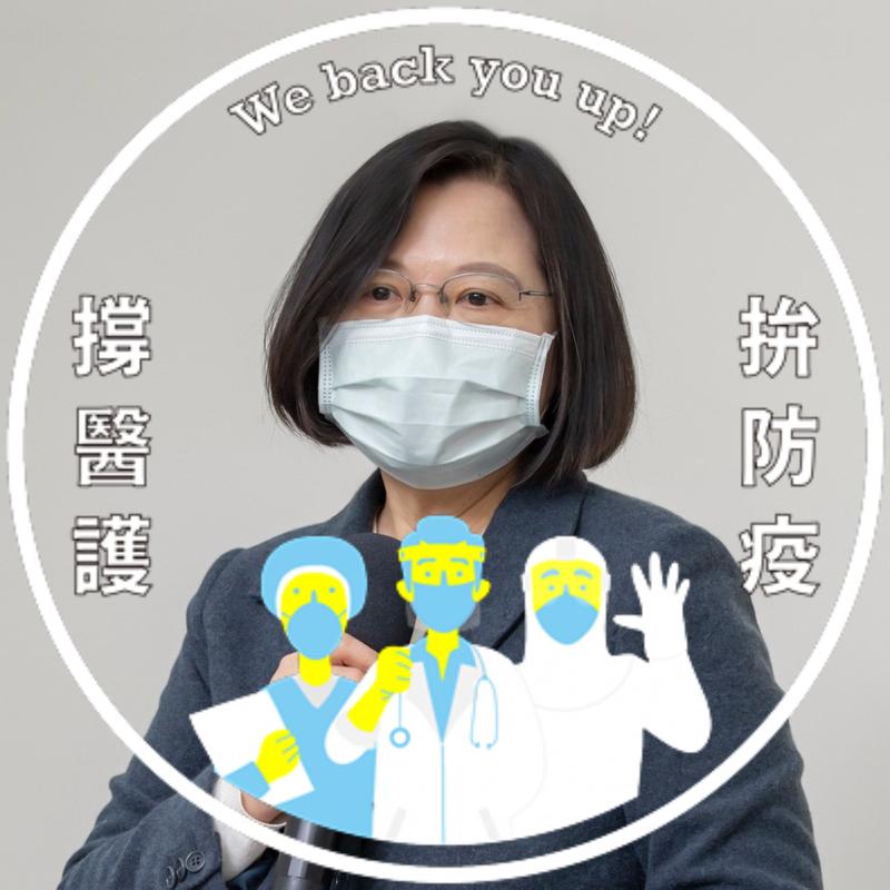 蔡英文總統今日在臉書更新大頭照,呼籲民眾一起拚防疫,撐醫護。(取自臉書)