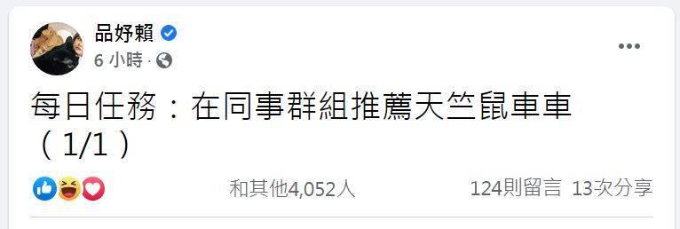 《天竺鼠車車》受到各年齡層的喜愛,就連民進黨籍立委賴品妤也在臉書發文寫道,「每日任務:在同事群組推薦天竺鼠車車(1/1)」。