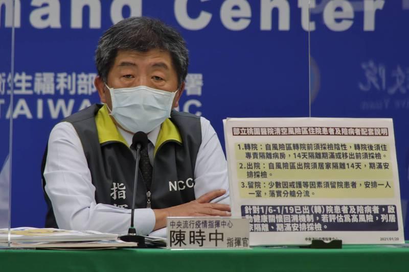 中央流行疫情指揮中心指揮官陳時中表示,針對患者就醫資訊,醫師可透過醫療雲查看,至於陪病或探病者是否可註記,要再跟法制單位研究。(圖由指揮中心提供)