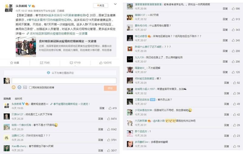 中國國家衛生健康委員會公告發布後,上萬名網友急翻天,在相關新聞下方下不斷發問。(擷取自微博)