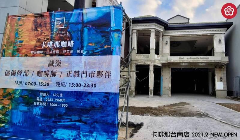 [新聞] 名店進駐「文化古都」台南 中西區至少3家